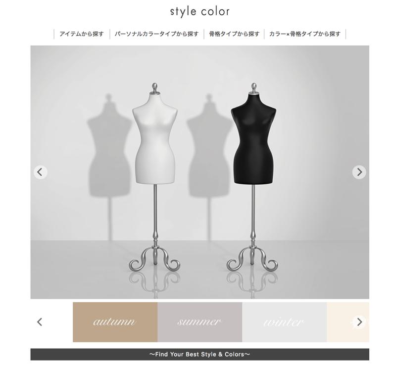 パーソナルカラーや骨格から似合う服を検索できるECサイトがオープン