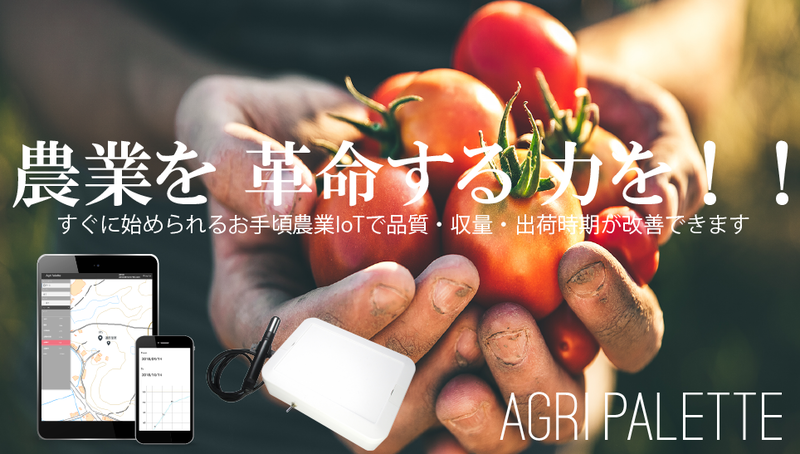 オープン型農業IoTシステムが予約開始