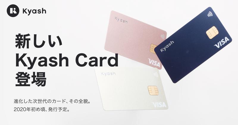 2020年初頭に次世代型カード「Kyash Card」が提供開始