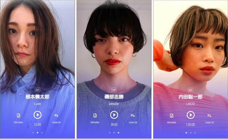 美容師向けのVR教育サービスがリリース決定