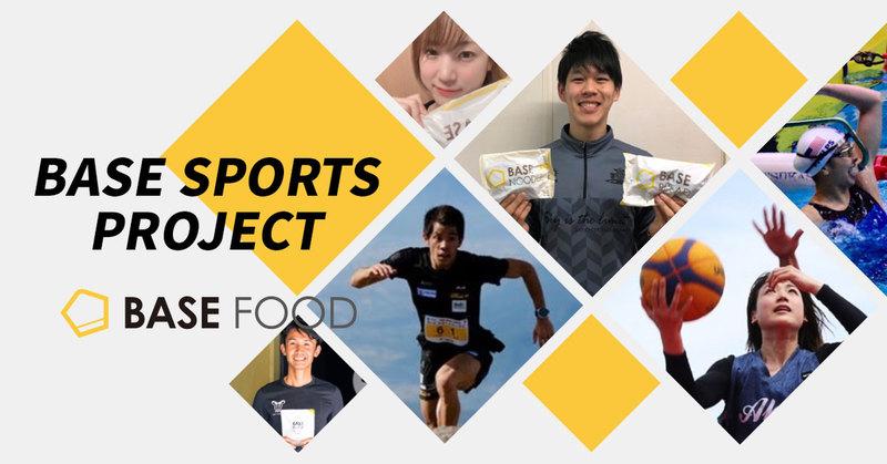 完全栄養の主食「BASE FOOD」で、スポーツ選手の栄養管理をサポートするプログラム