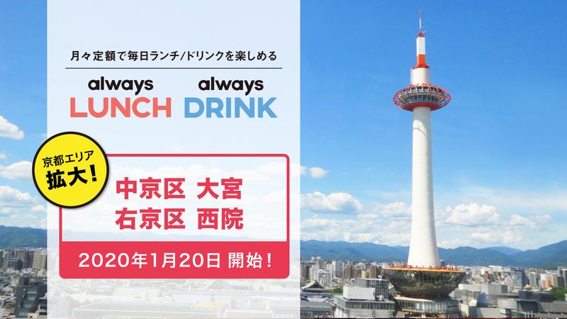 5980円で毎日ランチを食べられるサービスが京都市で開始