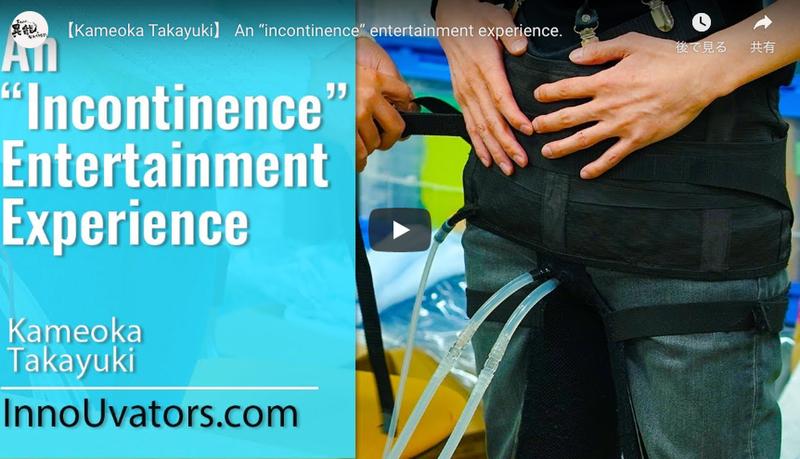 "【Kameoka Takayuki】 An ""incontinence"" entertainment experience."