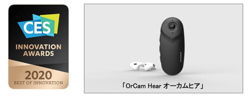 耳の不自由な人のためのAI搭載補助機器を「CES 2020」で初公開