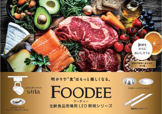 アイリスオーヤマ、食品を美味しそうに演出するLED照明「FOODEE」発売
