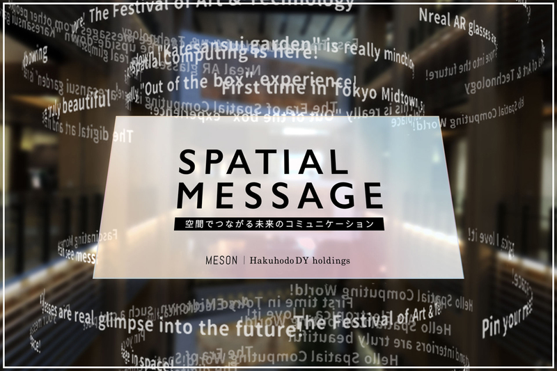 "Experience communication in the age of AR glasses at ""Spatial Message"""