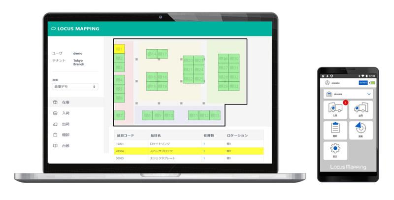在庫・物品の位置を自動取得してデジタルマップ上に表示「Locus Mapping」