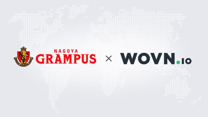 名古屋グランパス、WOVN.ioを導入しウェブサイト・アプリを多言語