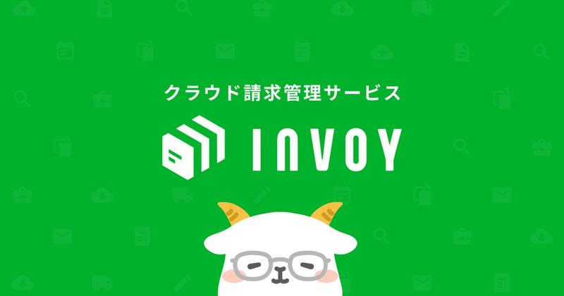 無料のクラウド請求管理サービス「INVOY」、正式ローンチ