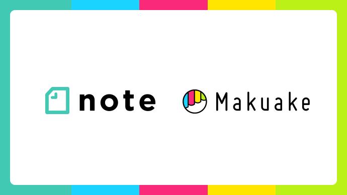 クラウドファンディング「Makuake」が「note」と連携