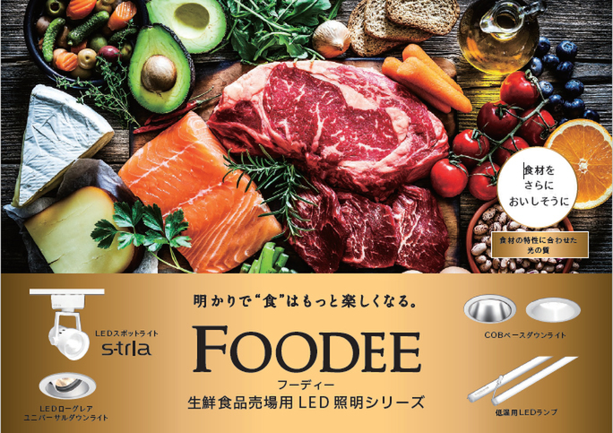 "Iris Ohyama launches ""FOODEE,"" LED lights that make food products look more appealing"