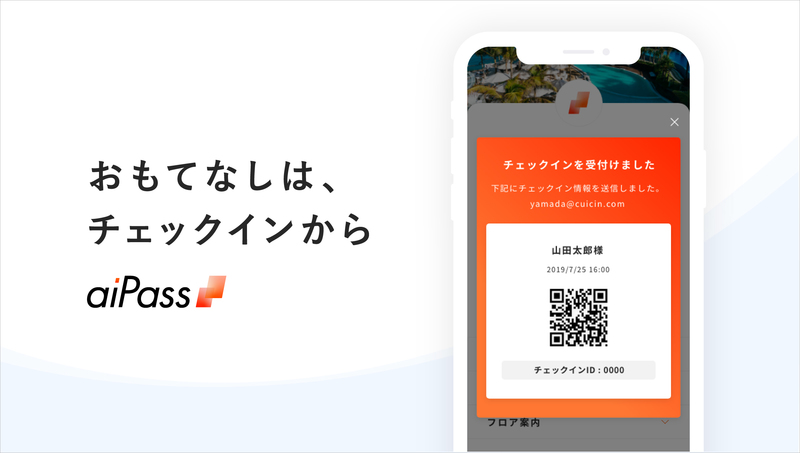 "Preview edition released for ""aiPass,"" which handles everything from check-in to tourism from a smartphone"