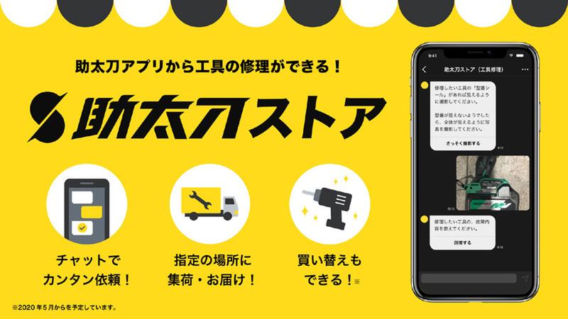 職人マッチングアプリで「HiKOKI」の故障品修理サービスを提供