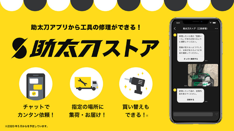 Provision of repair services for HiKOKI products through craftsperson matching app