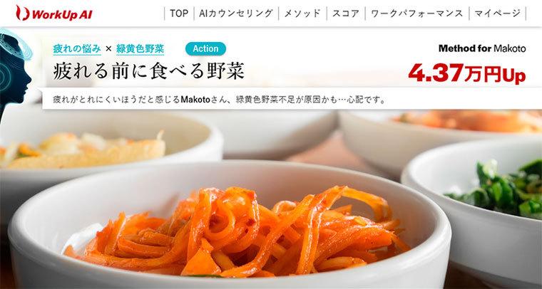 AIが年収を上げる食事をアドバイスするサービス開始