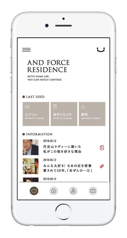 マンションの販売、入居契約、入居者管理をひとつのアプリで情報発信