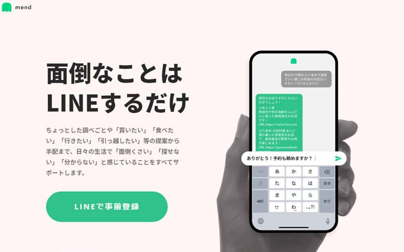"""mend"", a start-up offering LINE consultation about everyday issues, raises a total of about US$1.22M and starts accepting pre-registration"