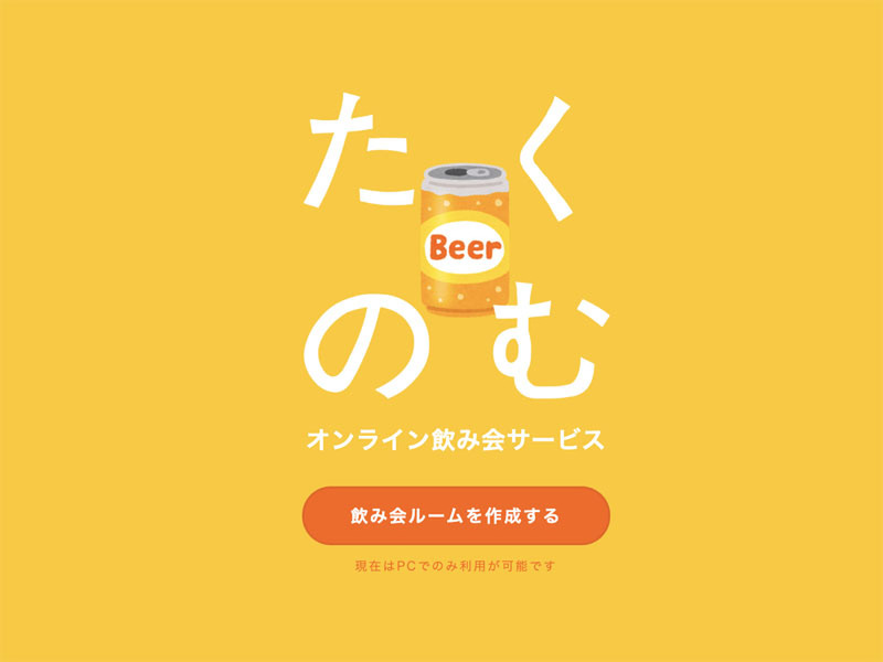 "Even if you're physically separated, you can have an online drinking party with the newly-launched ""Takunomu"" web tool"