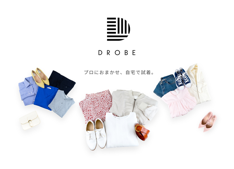 AIとプロのスタイリストが選んだ服を届ける「DROBE」