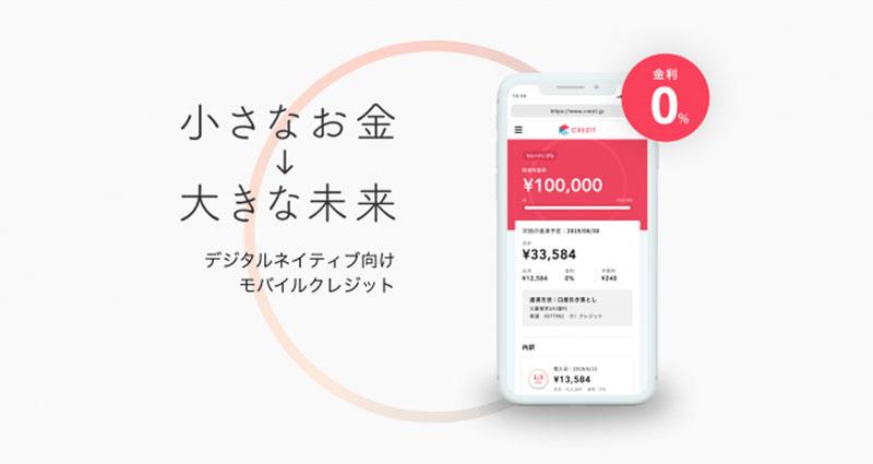 スマホ完結型モバイルクレジット「CREZIT」、サービス提供開始