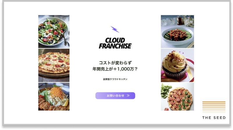"THE SEED underwrites third-party allocation of shares of ""Cloud Franchise"", which maximizes restaurant kitchen occupancy rates"