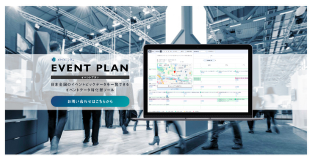 Metro Engine Event Plan is an event data-specific tool available from $960 per month