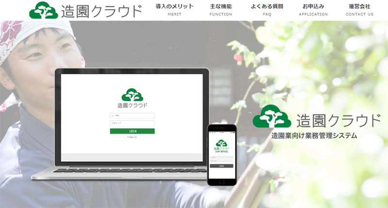Faboc announced Landscaping Cloud, business management system for landscaping companies