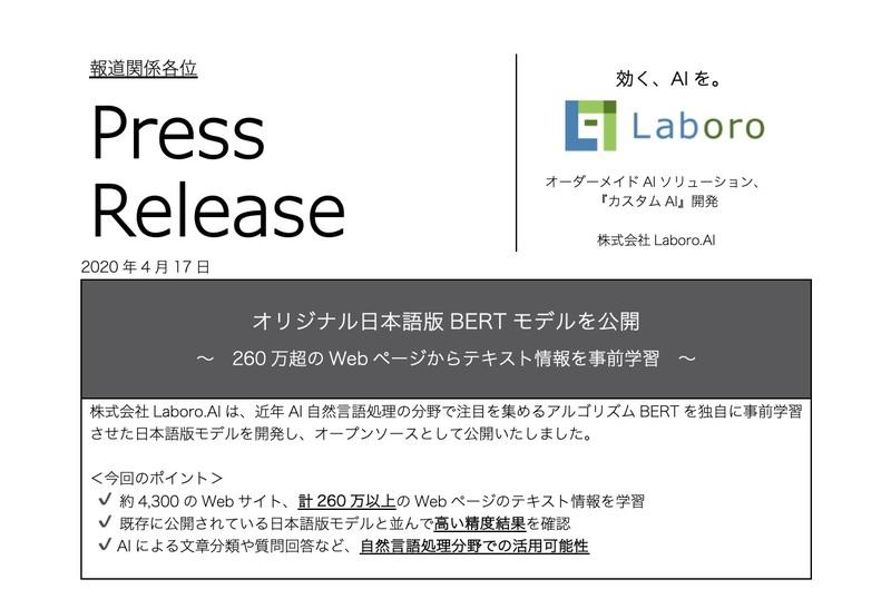 Laboro.AI、日本語版「BERT」モデルを無償公開