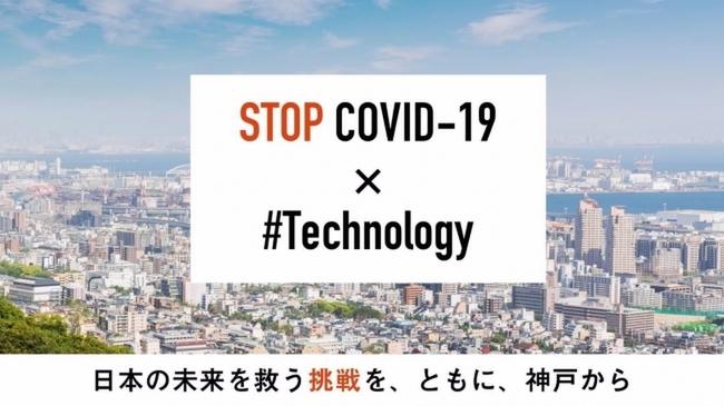 神戸市、地域課題解決プロジェクトで新型コロナウイルス対策スタートアップを支援