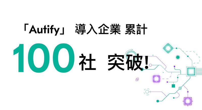 コードを書かずにウェブアプリを検証できる「Autify」、導入企業が100社を突破