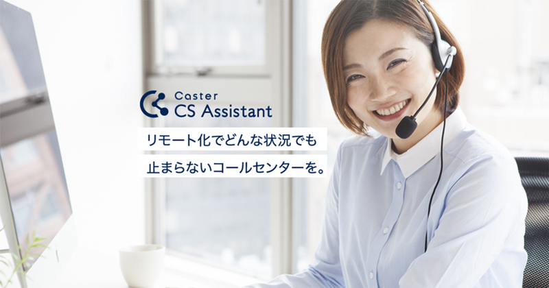 "Caster launches remote call center ""Caster CS Assistant"""