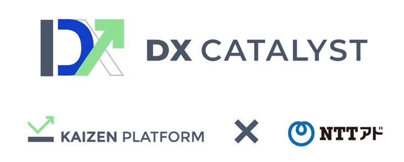 Kaizen Platform、NTTアドとの合弁会社「DX Catalyst」を設立