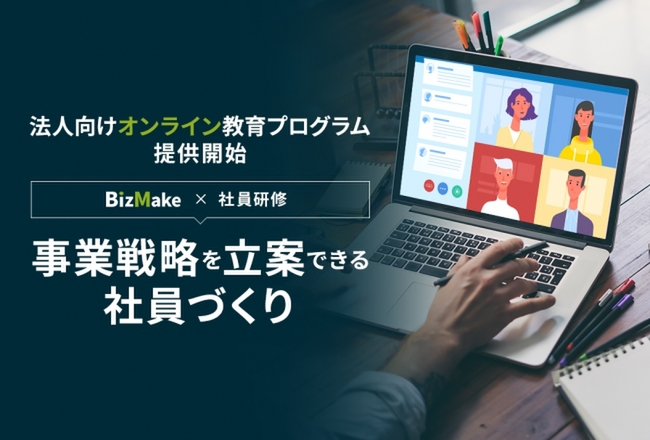 "Launch of online training program that utilizes ""BizMake"""
