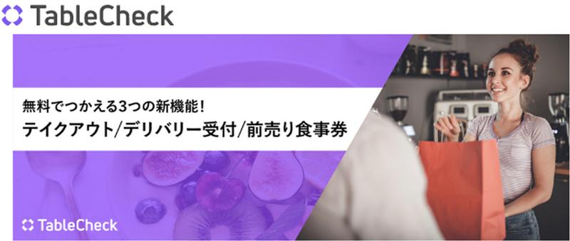 TableCheck、テイクアウト/デリバリー受付/前売り食事券の機能を無償で提供