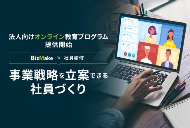 「BizMake」を活用したオンライン研修プログラムが提供開始