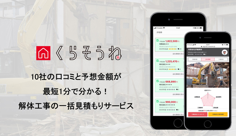 Official launch of Kurasoune, the matchmaking service between construction companies and those seeking demolition