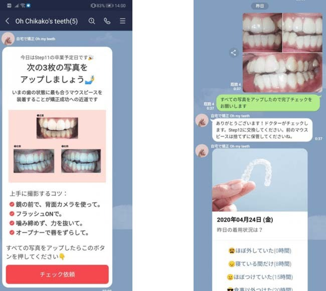 Dentition Imaging App