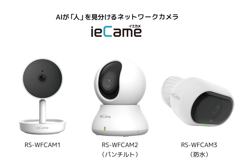 ieCame network cameras use AI to identify people