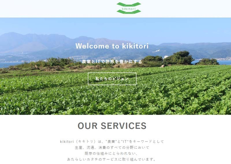 Kikitori, a SaaS provider specializing in agricultural distribution, receives financing totaling about $470,000