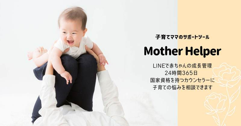 "Launch of ""Mother Helper,"" a digital maternal handbook with LINE consultation features"