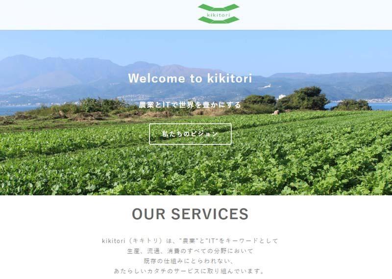 農業流通特化型SaaSのkikitori、総額5000万円の資金調達を実施
