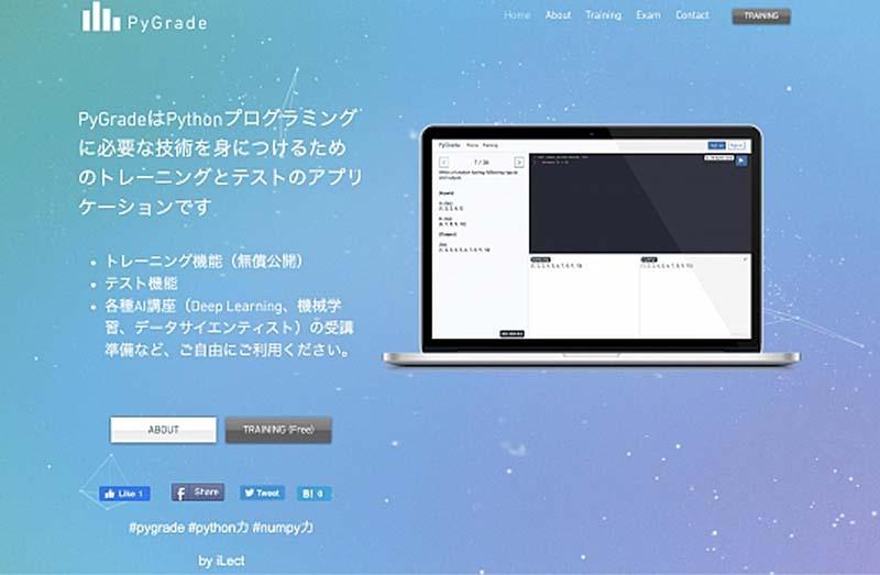 iLect、Pythonのスキルをトレーニングできるアプリケーション「PyGrade Training」無償公開