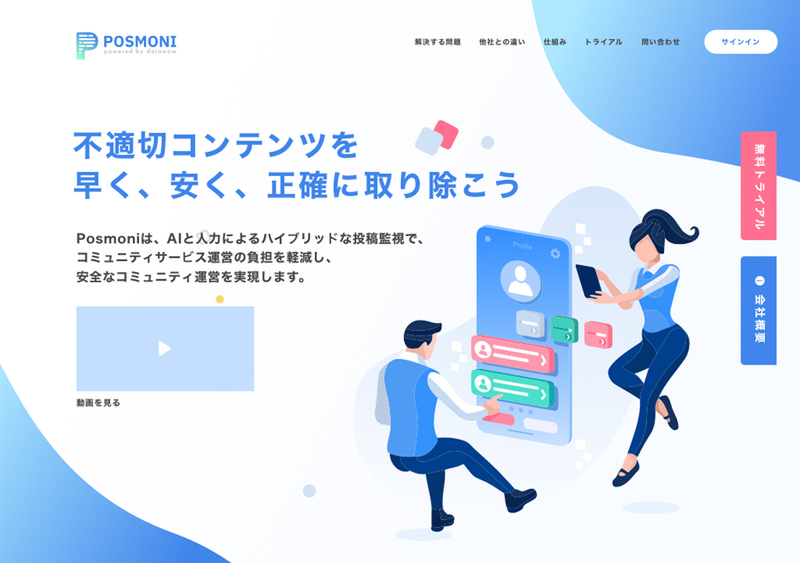 """Posmoni"" is a content monitoring service that checks postings on SNS using AI"