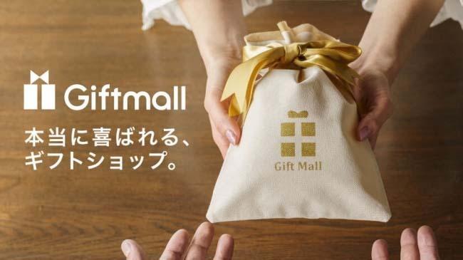 Giftmall raises $13.93M in funding