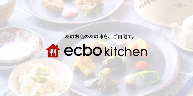飲食店のメニューを料理キットにして届ける「ecbo kitchen」