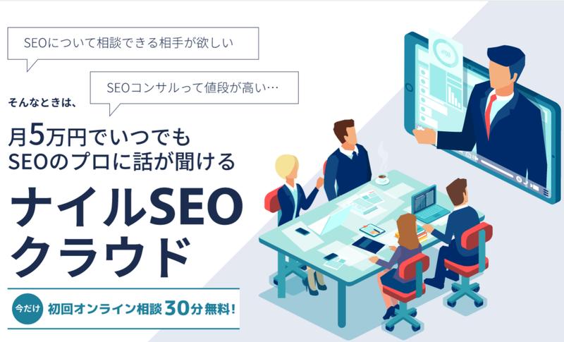 月5万円からSEOコンサルタントに相談できる「ナイルSEOクラウド」