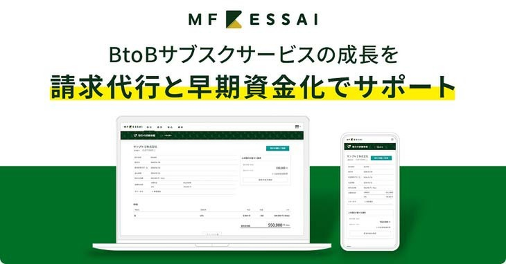 The start of MF KESSAI, the service that allows you to pay for all your subscription services as one bundle
