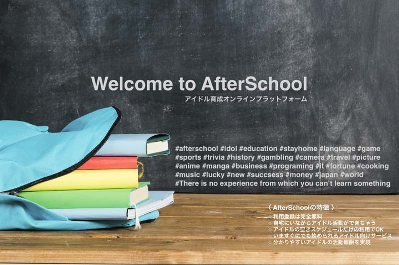 "Idol and fan connection service ""AfterSchool"" beta version released"