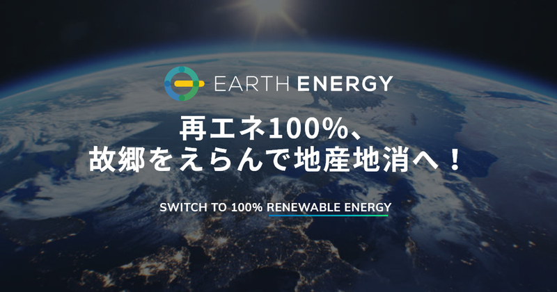 地域や発電所を選択した再生可能エネルギー100%の電力を購入できる「EARTH ENERGY」