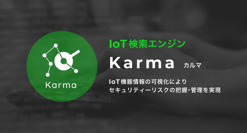 ゼロゼロワン、SaaS型IoT検索エンジン「Karma」の正式版を提供開始